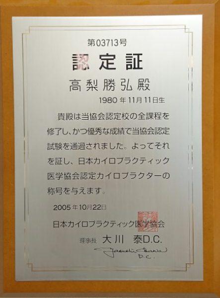 日本カイロプラクティック医学協会認定書