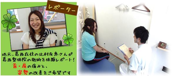 整体体験レポートを受ける北村さん