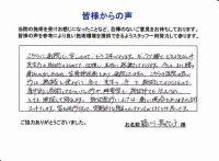 藤川様のアンケート