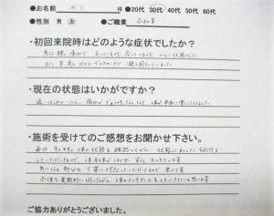 山中理歩さんからのアンケート用紙