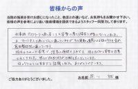 茶川誠さんから頂いたアンケート