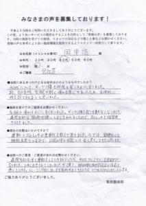 田中浩様から頂いたアンケート