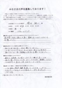 増田様のアンケート